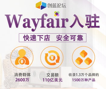 Wayfair平台强势入驻!