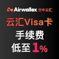 全新云汇Visa卡 支付费率低至1%