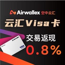 云汇Visa卡,现在注册,立享返现0.8%