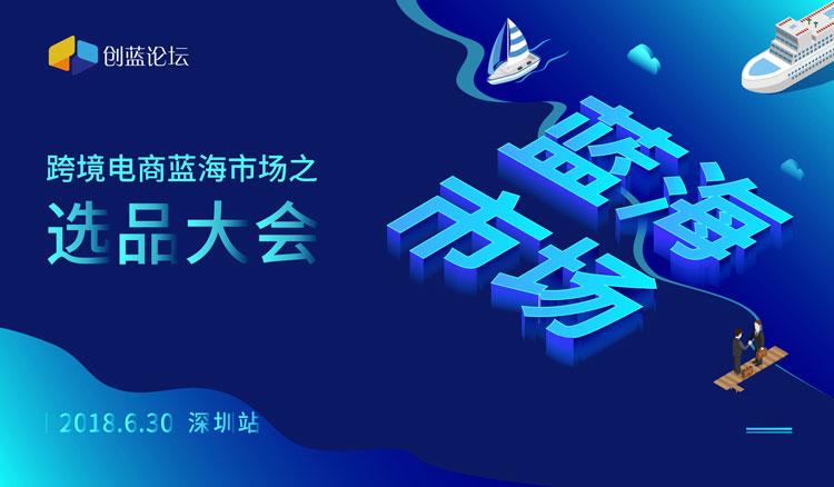 跨境电商蓝海市场之选品大会