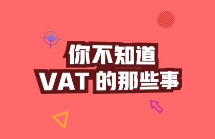 VAT你不知道的那些事儿