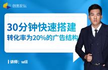 30分钟快速搭建转化率为20%的广告结构