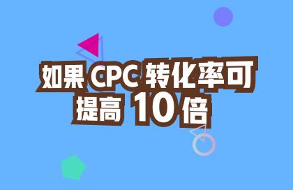 """10倍提升CPC转化率,避开""""刷单""""魔咒"""